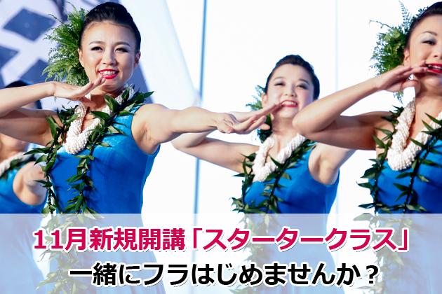 湘南 藤沢 フラダンス教室