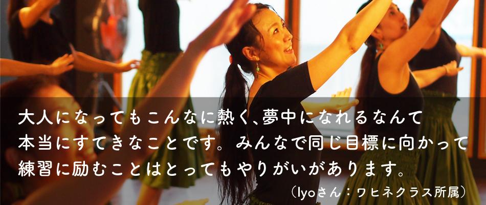 神奈川 湘南 藤沢 フラダンス教室